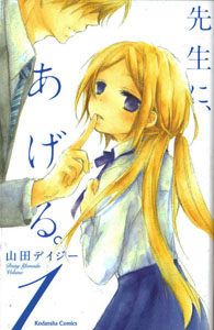Sensei ni Ageru, by YAMADA Daisy