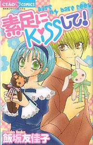 Suashi ni Kiss shite!, by IISAKA Yukako