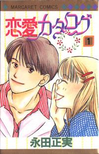 Renai Catalog, by NAGATA Masami