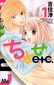 Chitose Etc., by YOSHIZUMI Wataru