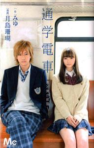 Tsuugaku Densha, by TSUKUSHIMA Sango and Miyu