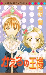 Kaeru no Ousama, by NAGASAWA Satoru