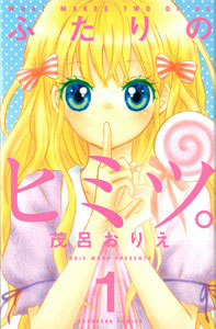 Futari no Himitsu, by MORO Orie