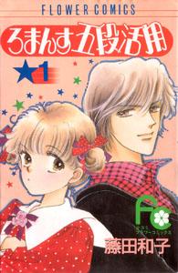 Romance Godan Katsuyou, by FUJITA Kazuko