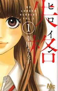 Heroine Shikkaku, by KODA Momoko