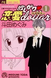 Hoshigari Love Dollar, by TODA Megumi