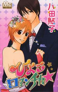 Hyoko Romantica, by HATTA Ayuko