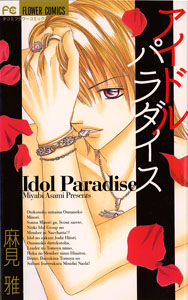 Idol Paradise, by ASAMI Miyabi