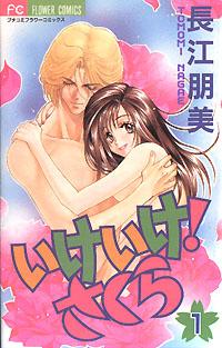 Ike Ike Sakura!, by NAGAE Tomomi