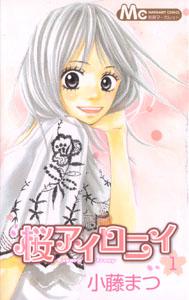 Sakura Irony, by KOTOU Matsu