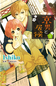 Kyou Otoko to Isourou, by Ishiko