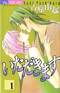 Itadakimasu, by YOSHIHARA Yuki