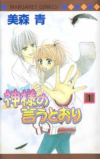 Kamisama no Iutoori, by MIMORI Ao