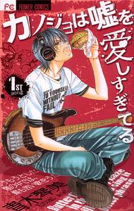 Kanojo wa Uso wo Aishisugiteru, by AOKI Kotomi