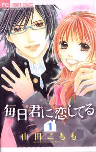 Mainichi Kimi ni Koishiteru, by YAMADA Komomo
