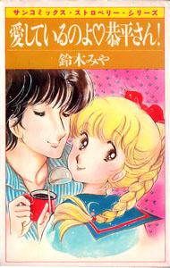 Aishiteiru no yo Kyohei-san!, by SUZUKI Miya
