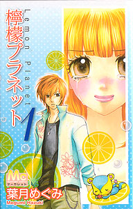 Lemon Planet, by HAZUKI Megumi