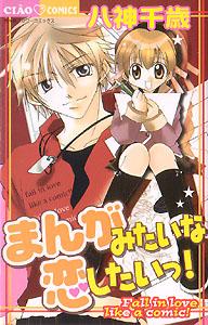 Manga Mitai na Koi Shitai! by YAGAMI Chitose