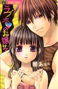 LoveHo no Ojousama, by HIBIKI Ai