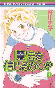 Mahou wo Shinjirukai?, by TANIKAWA Fumiko
