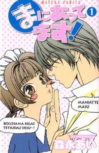 Maniattemasu!, by MORINAGA Ai