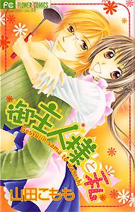 Goshuujin-sama to Watashi by YAMADA Komomo