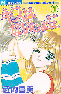 Kiss wa Naisho ni, by TAKEUCHI Masami