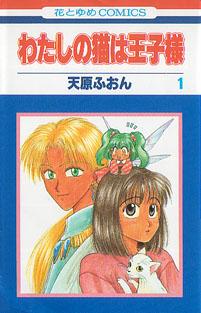 Watashi no Neko wa Oujisama, by AMAHARA Fuon