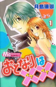Otonari wa XX, by TSUKISHIMA Sango