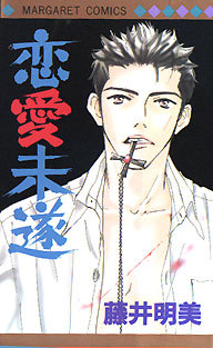 Renai Misui, by FUUJI Akemi