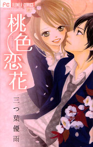 Momoiro Renka, by MITSUHA Yuu