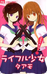 Rifle Shoujo, by Taamo
