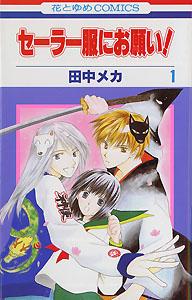 Sailor Fuku ni Onegai, by TANAKA Meka