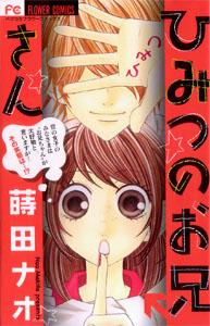 Himitsu no Oniisan, by MAKITA Nao