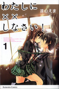 Watashi ni xx Shinasai!, by TOYAMA Ema