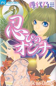 Shinobi no Onna, by KAYONO