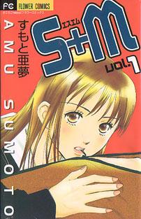 S+M, by SUMOTO Amu