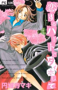 Aisuru Heart de Taihoshite, by ENJOJI Maki