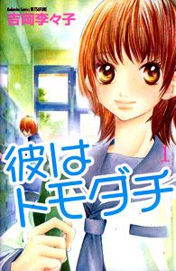 Kare wa Tomodachi, by YOSHIOKA Ririko