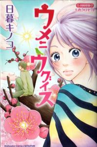 Ume ni Uguisu, by HIGURASHI Kinoko