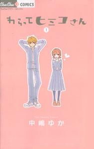 Waratte Himiko-san, by NAKAJIMA Yuka