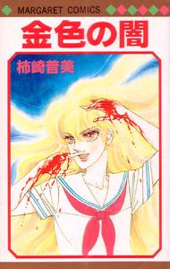 Kiniro no Yami, by KAKIZAKI Fumi