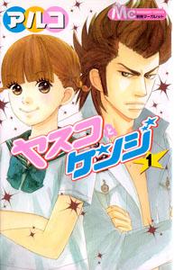 Yasuko to Kenji, by Aruko