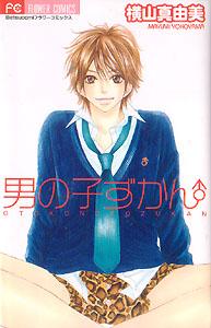 Otokonoko Zukan, by YOKOYAMA Mayumi